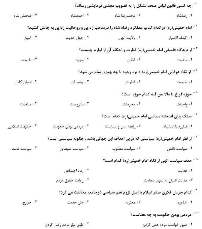 دانلود نمونه سوالات اندیشه سیاسی امام پی دی اف pdf امتحانی با جواب امتحانی