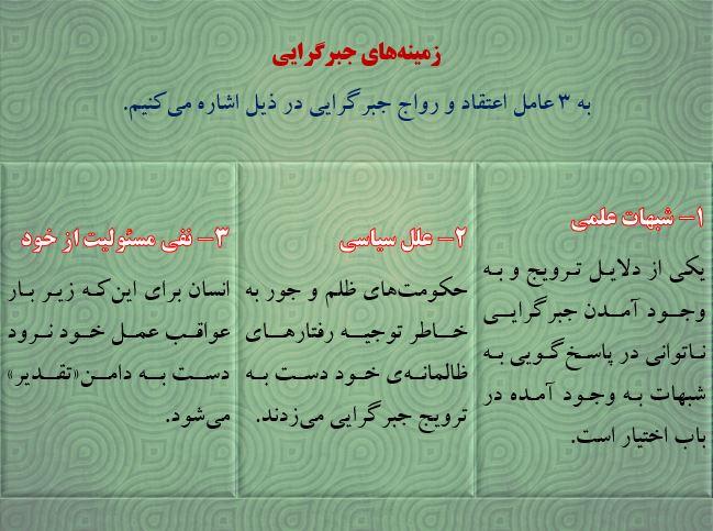 دانلود خلاصه کتاب انسان در اسلام تالیف غلامحسین گرامی pdf و جزوه پاورپوینت ppt