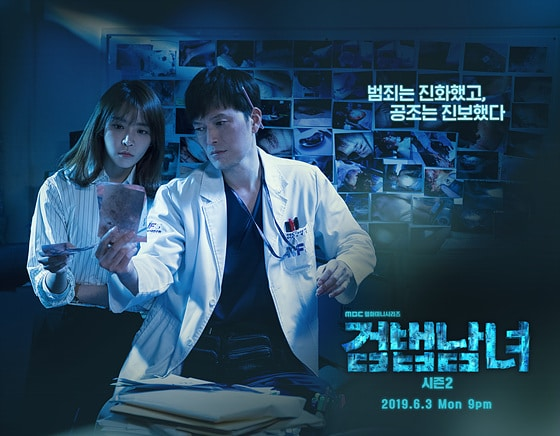 [تصویر:  Investigation_Couple_Season_2_Poster3.jpg]