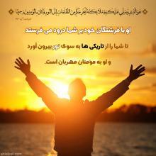 عکس نوشته آیه 43 سوره احزاب