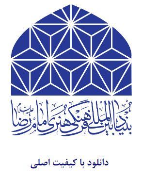 لوگو و نماد و آرم جدید جشنواره ی بین المللی فرهنگی هنری امام رضا علیه السلام