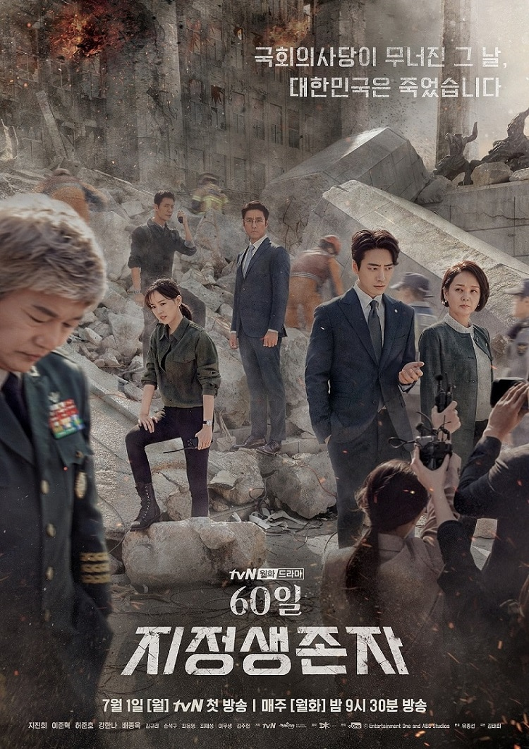 [تصویر:  Designated_Survivor_60_Days_Poster4.jpg]
