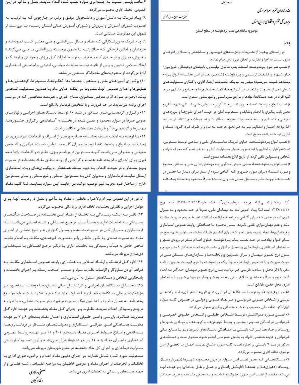 متن کامل بخشنامه ساماندهی نصب پرده نوشته در سطح استان صادره از سوی دکتر سالاری استاندار گیلان