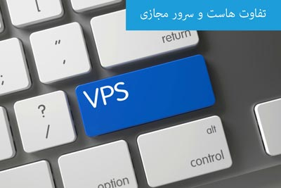 vps_vs_web_hosting