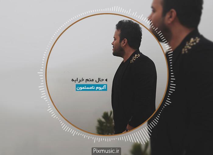 آکورد آهنگ حال منم خرابه از علی عبدالمالکی