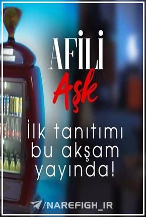 دانلود سریال ترکی عشق تجملاتی afili ask