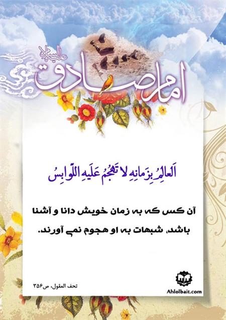 http://s8.picofile.com/file/8365060092/ahadith_emam_sadegh_12_0.jpg