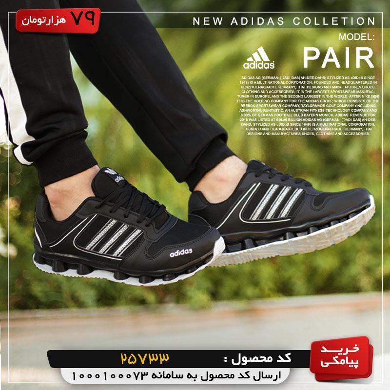 کفش مردانه Adidas مدل Pair (مشکی)