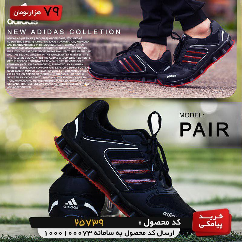 کفش مردانه Adidas مدل Pair (مشکی قرمز)