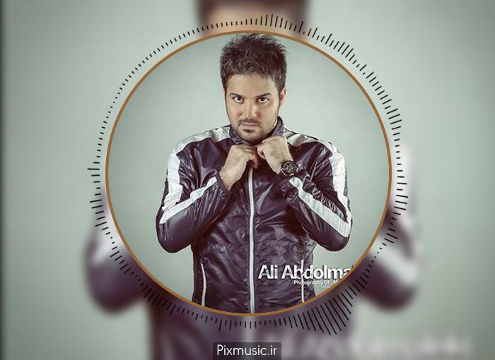 آکورد آهنگ مکن ناز از علی عبدالمالکی