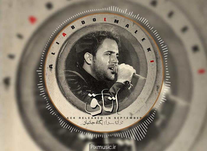 آکورد آهنگ اتاق از علی عبدالمالکی
