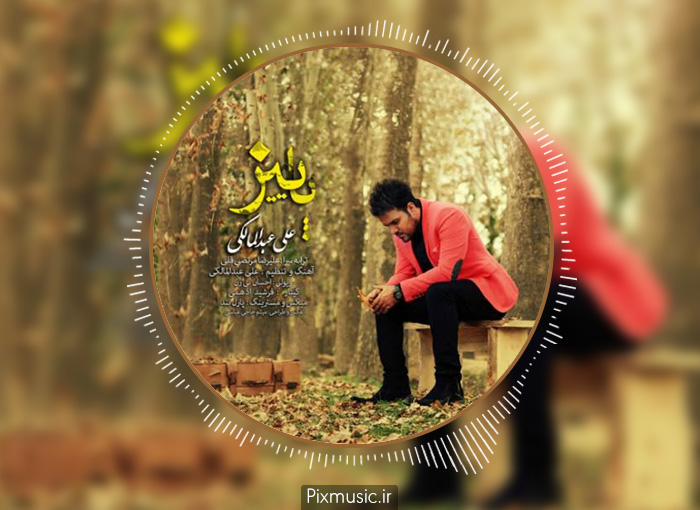 آکورد آهنگ پاییز از علی عبدالمالکی