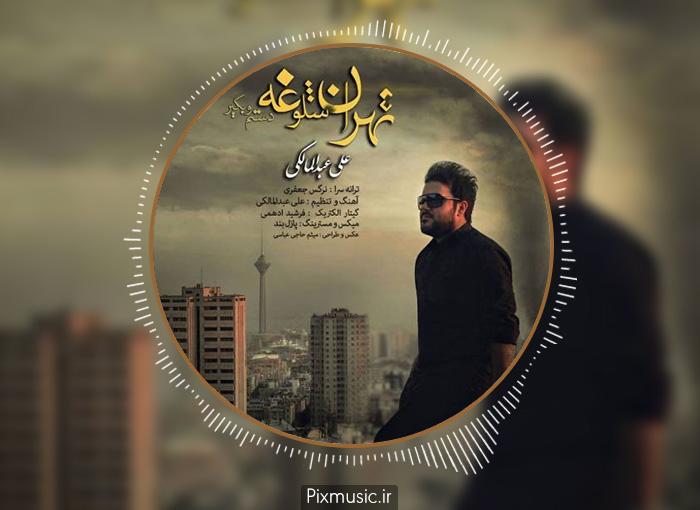 آکورد آهنگ تهران شلوغه از علی عبدالمالکی