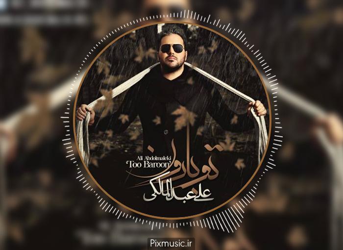 آکورد آهنگ تو بارون از علی عبدالمالکی