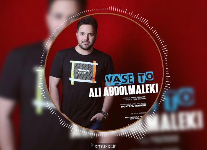 آکورد آهنگ واسه تو از علی عبدالمالکی