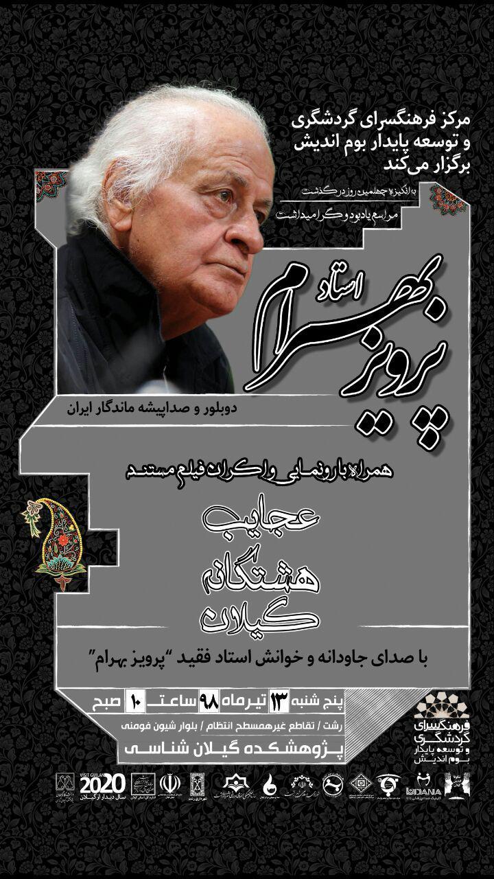 """برگزاری مراسم یادبود و گرامیداشت """"استاد پرویز بهرام"""" در رشت"""