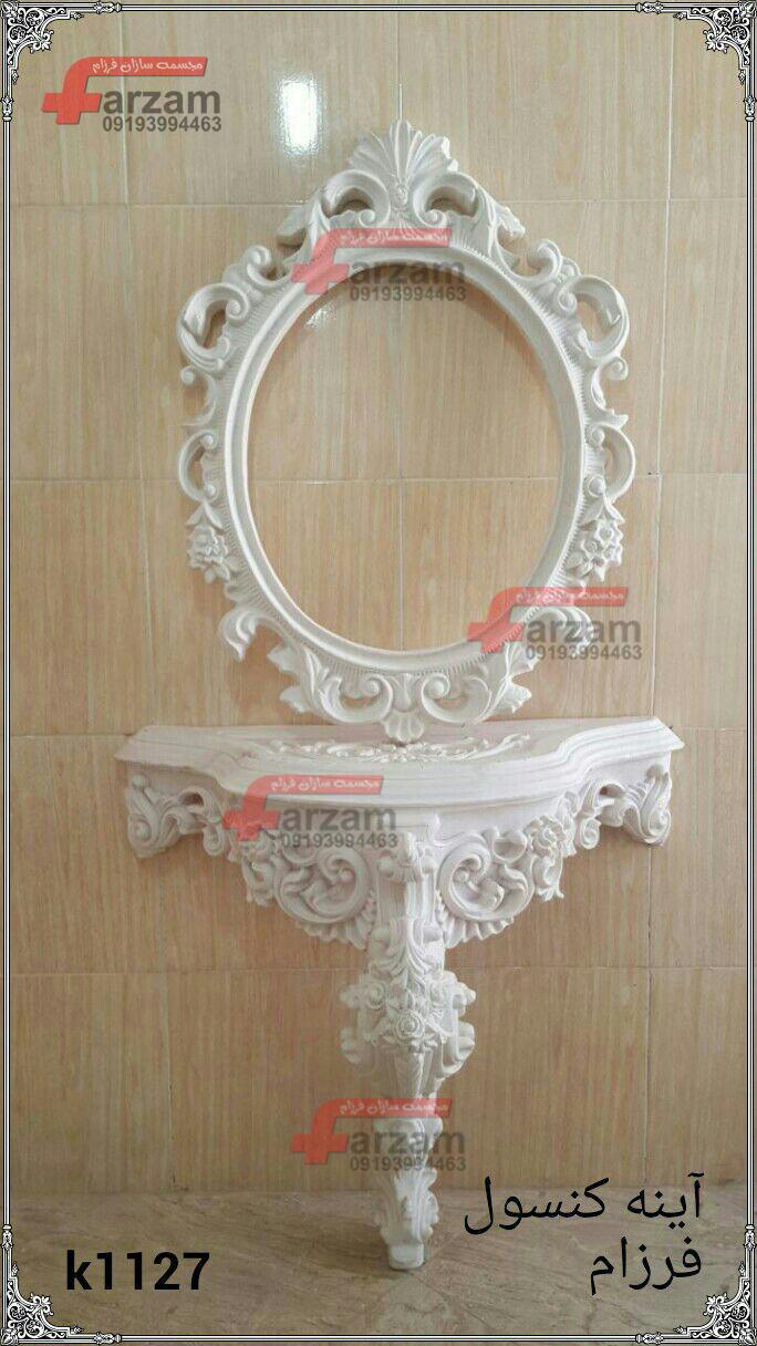 آینه کنسول | آینه کنسول آرایشگاه