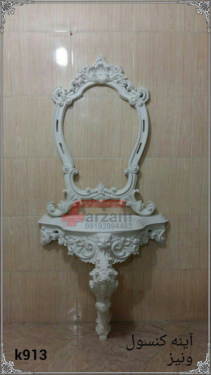 آینه کنسول آرایشگاه | قاب آینه