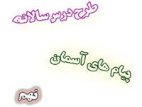 http://s8.picofile.com/file/8365429150/640246x300.jpg