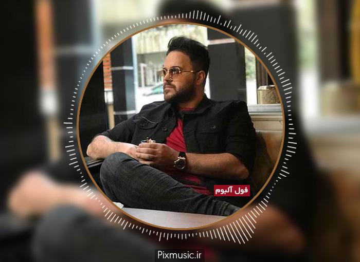 فول آلبوم علی عبدالمالکی
