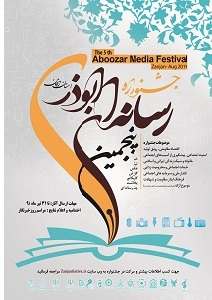 جشنواره ابوذر استان زنجان