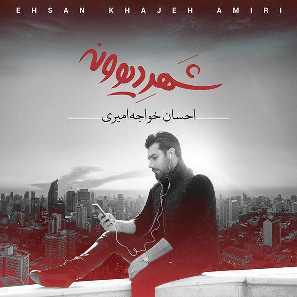آلبوم جدید احسان خواجه امیری به نام شهر دیوونه