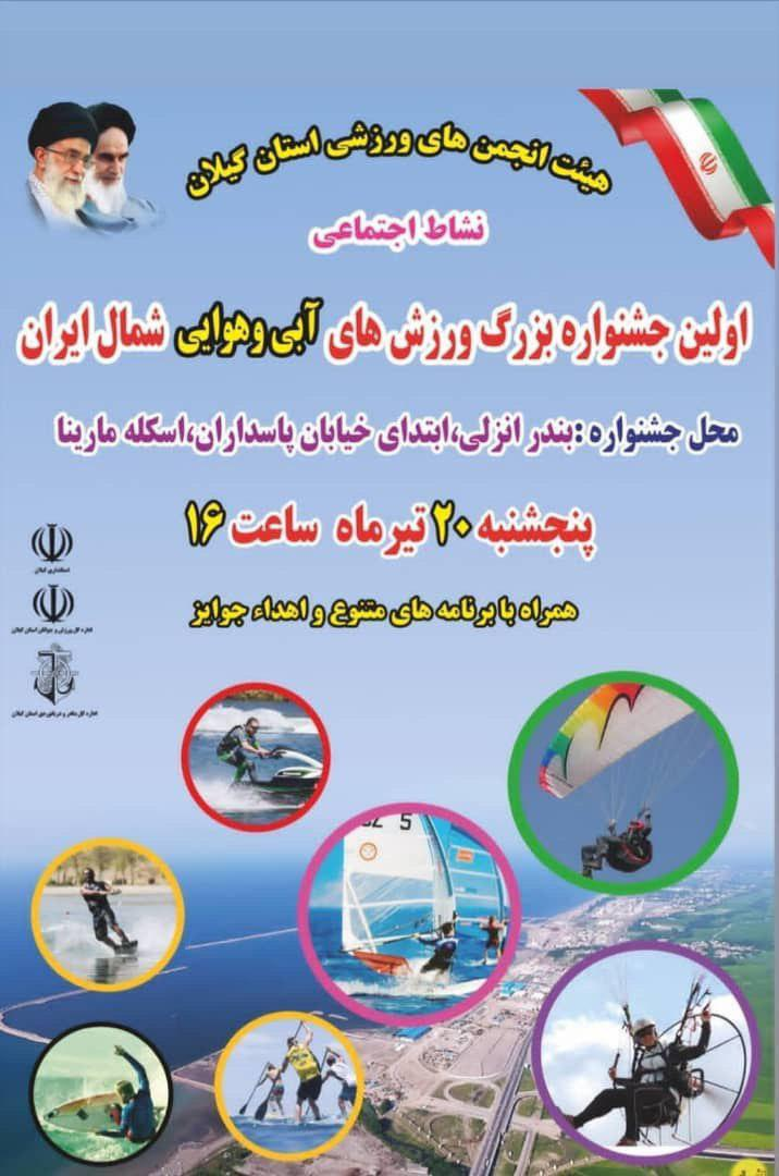 اولین جشنواره بزرگ ورزش های آبی و هوایی شمال ایران در بندرانزلی