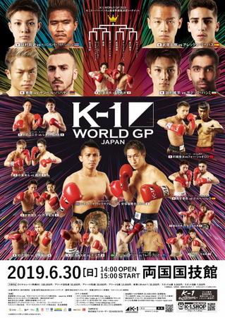 دانلود تورنومنت کیک بوکسینگ :K-1 WGP Japan -55kg Super Bantamweight Tournament
