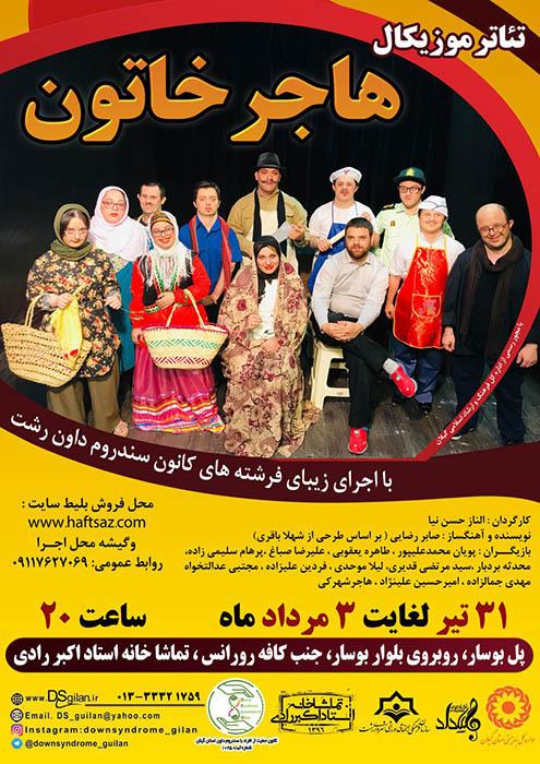 تئاتر موزیکال هاجرخاتون در رشت
