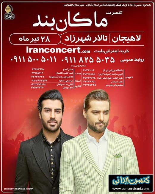 کنسرت ماکان بند در لاهیجان