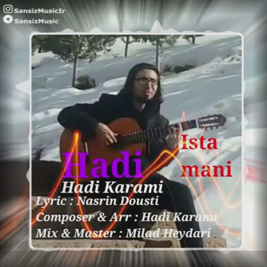 http://s8.picofile.com/file/8366225000/17Hadi_Karami_Ista_Mani.jpg