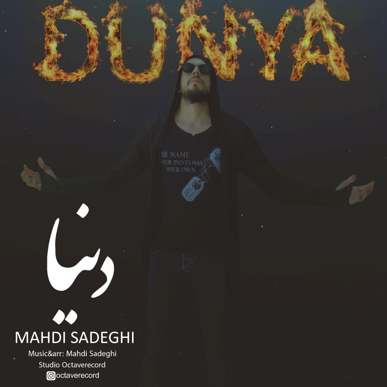 http://s8.picofile.com/file/8366227876/16Mehdi_Sadeghi_Dunya.jpg