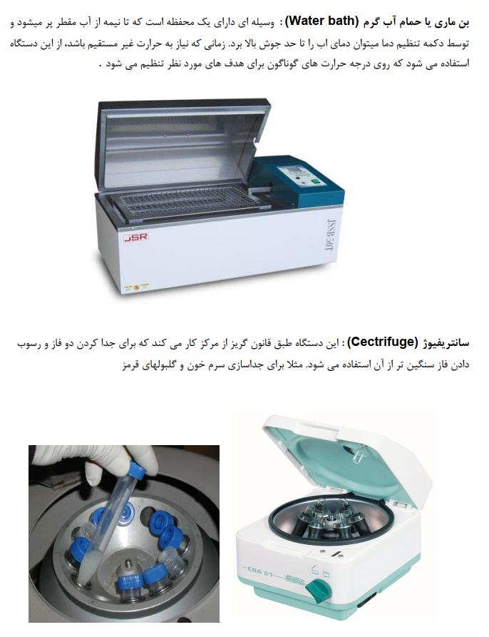 دانلود جزوه خلاصه کتاب میکروبیولوژی عمومی جاونز pdf + جزوه آزمایشگاه میکروبیولوژی و نمونه سوالات تستی و تشریحی