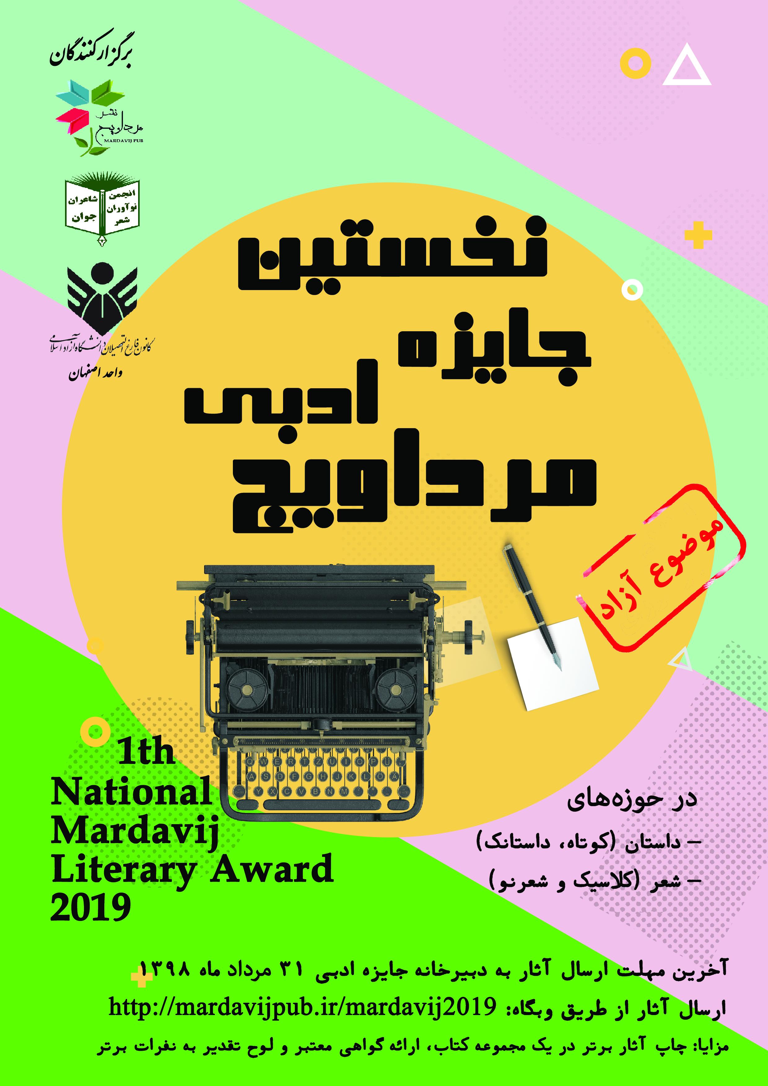 فراخوان اولین دوره جایزه ادبی مرداویج