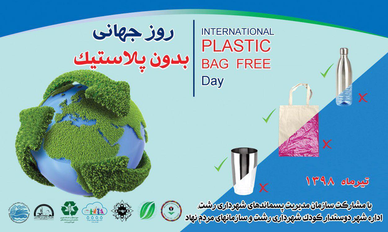 به مناسبت روز جهانی بدون پلاستیک برگزار می گردد