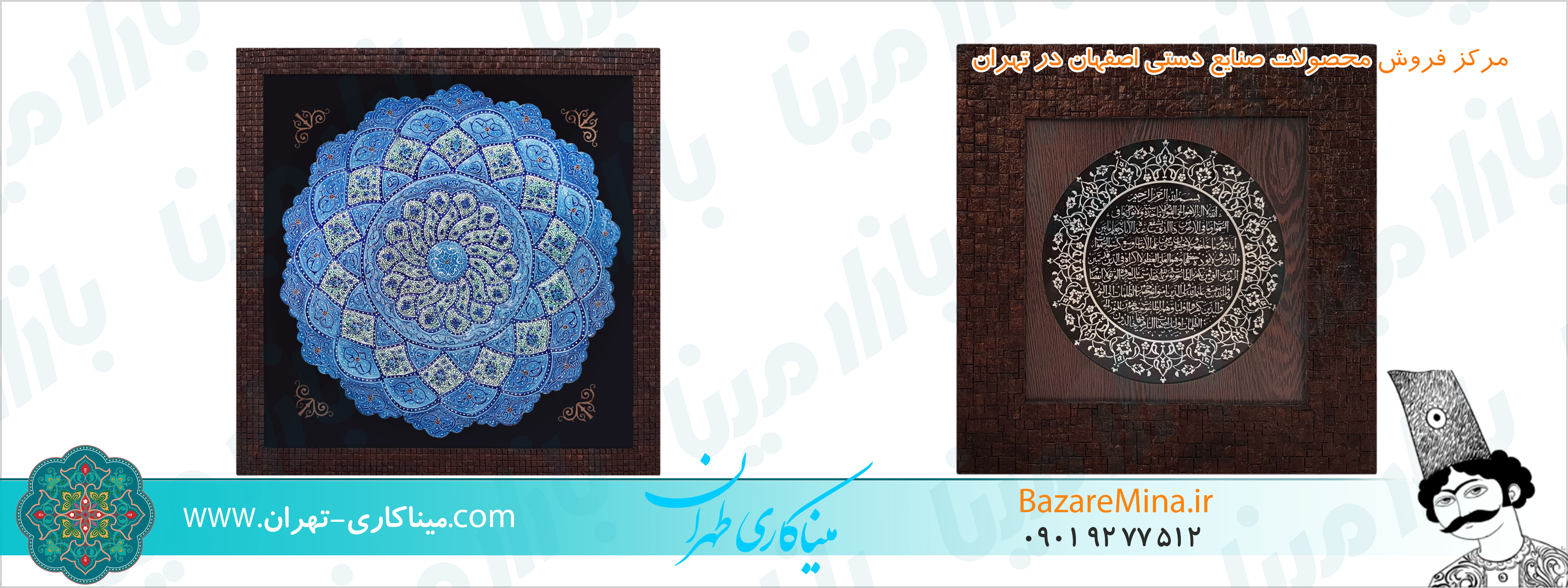 فروش صنایع دستی در تهران