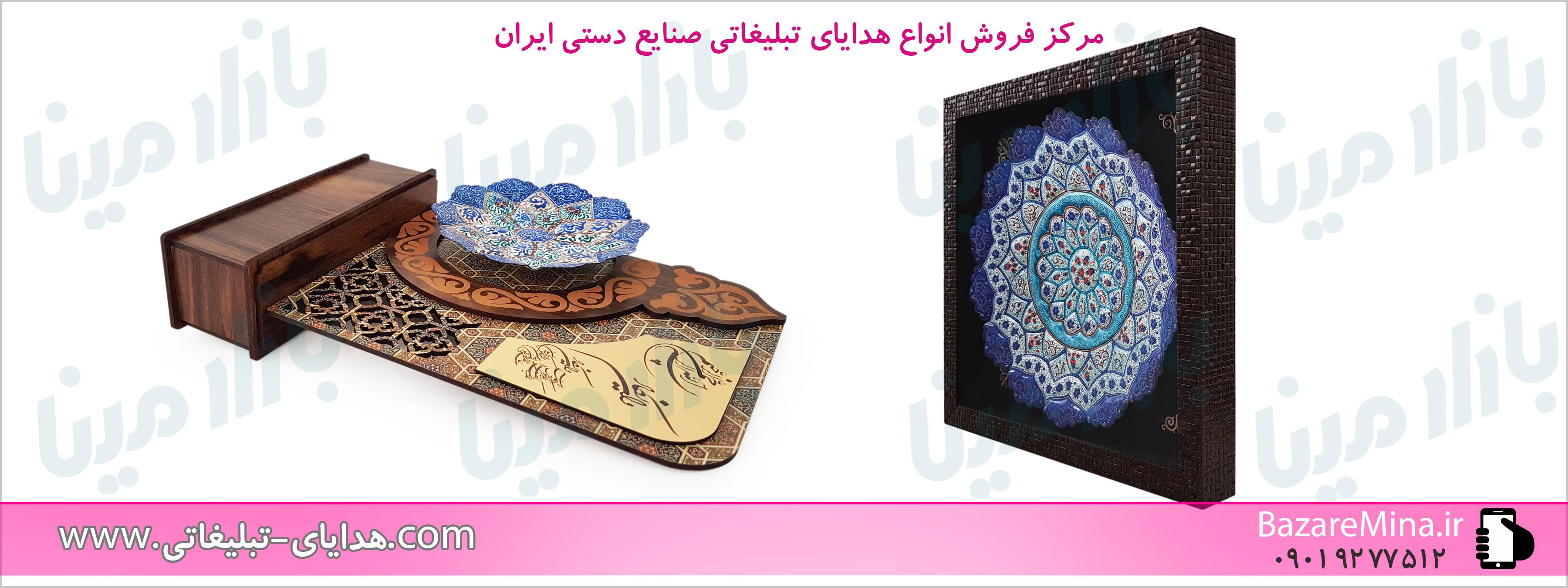 هدایای تبلیغاتی خاص در اصفهان