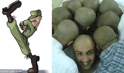 حذف اجبار کچل کردن سربازان