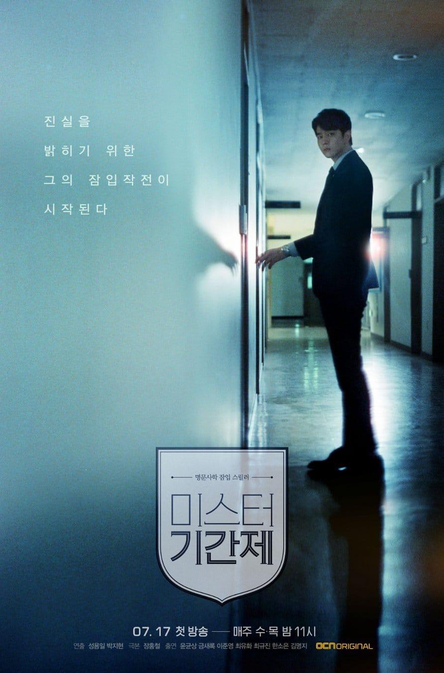 [تصویر:  Class_of_Lies_Poster2.jpg]
