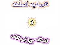 http://s8.picofile.com/file/8366595050/650102x300.jpg