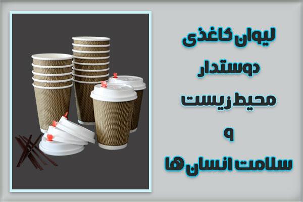 بیشتر بدانید! لیوان یکبار مصرف کاغذی