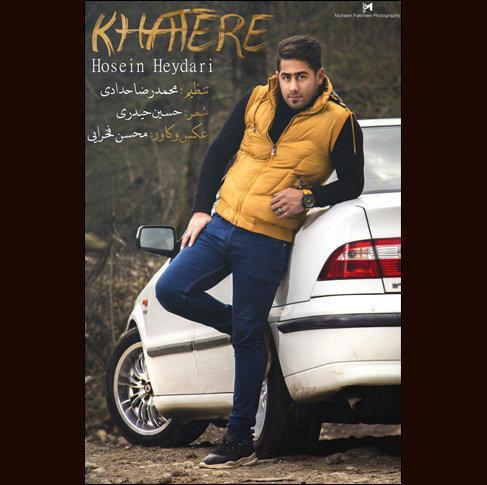 دانلود اهنگ خاطره از حسین حیدری