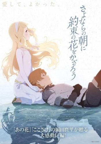 Cover_Anime_Sayonara_no_Asa_ni_Yakusoku_no_Hana_wo_Kazarou