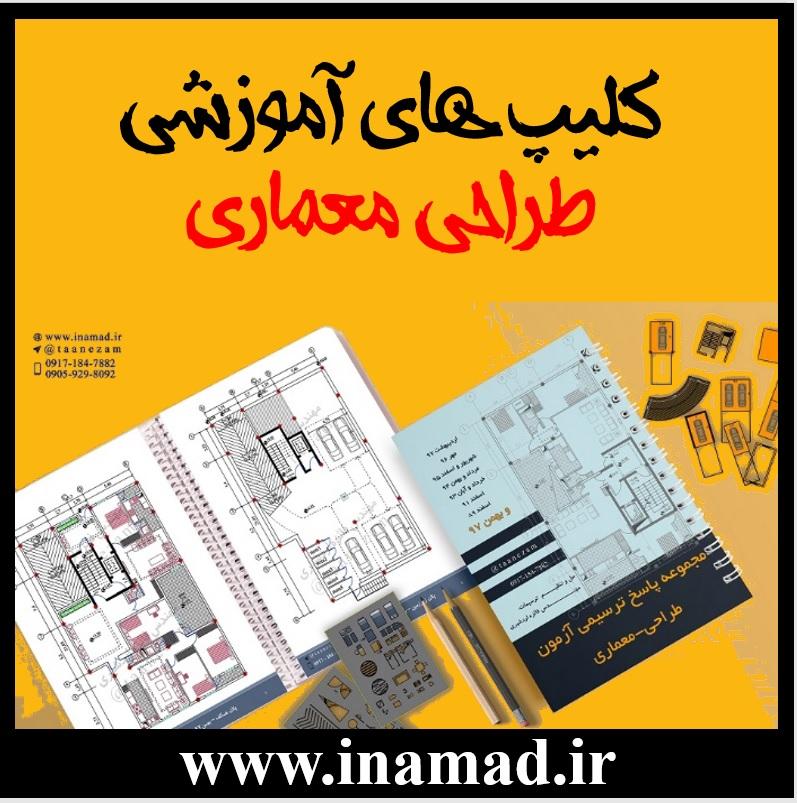 طراحی معماری  -  D8 B7 D8 B1 D8 A7 D8 AD DB 8C  D9 85 D8 B9 D9 85 D8 A7 D8 B1 DB 8C - آموزش های رایگان طراحی معماری ویژه آزمون نظام مهندسی