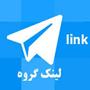 لینک گروه تلگرام -سوپرگروههای تلگرام - کانال گروه تلگرام-لینکدونی-لینکیاب