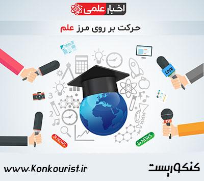 http://s8.picofile.com/file/8367273918/akhbar_elmi.jpg
