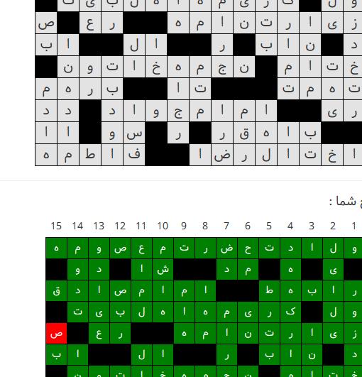 مسابقه جدول کلمات متقاطع قرآنی 31 هر هفته یک برنده