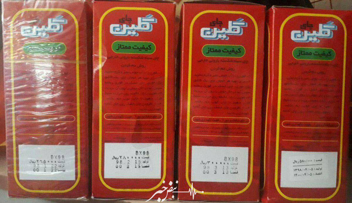 قیمت چای ۵۰۰ گرم در گذر زمان