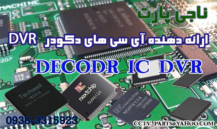 ناجی پارت ارائه دهنده آی سی های دکودرDVR/ IC DECODER DVR/آی سی های نکست چیپ