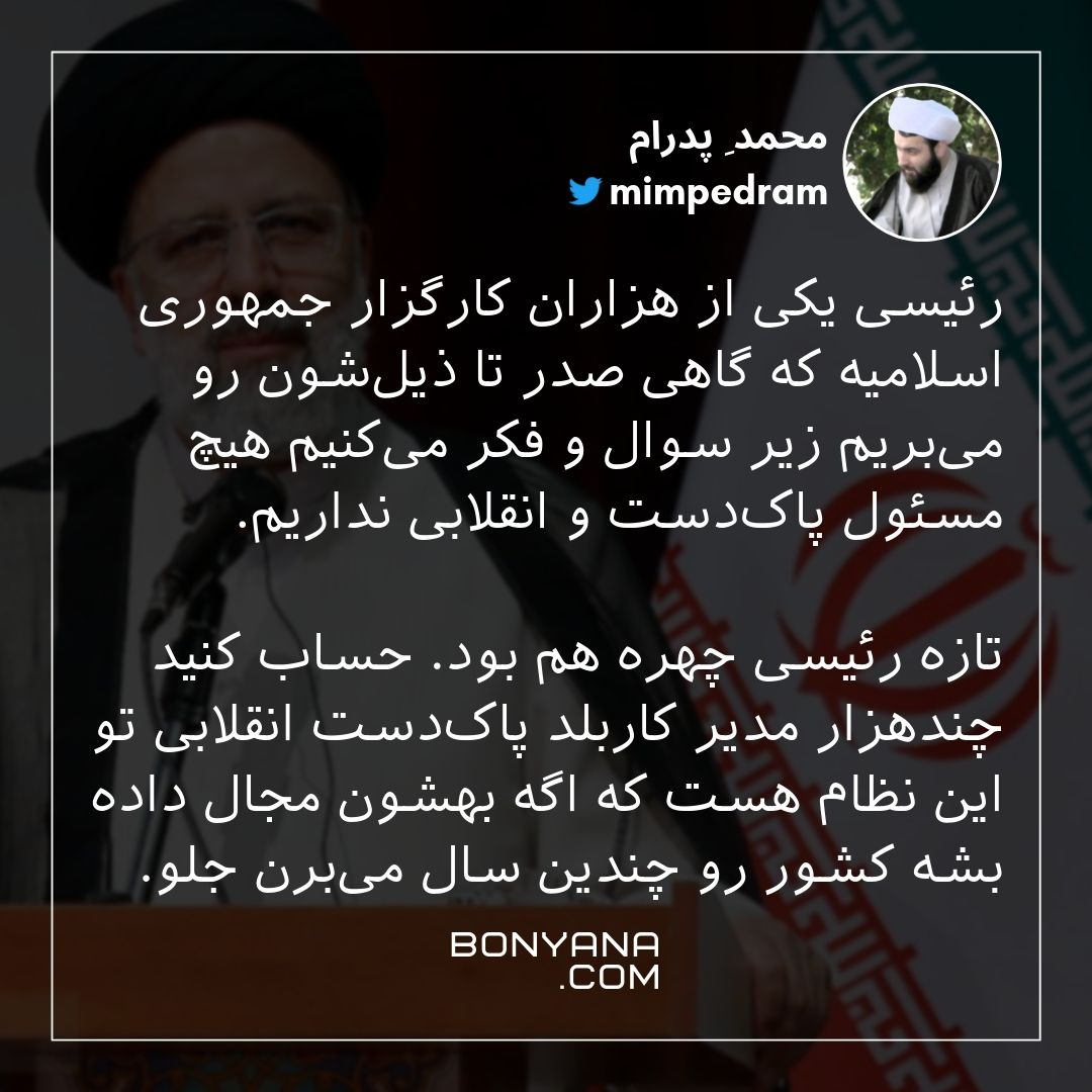 حجت الاسلام ابراهیم رئیسی